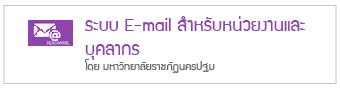 ระบบจดหมายอิเล็กทรอนิกส์ มหาวิทยาลัยราชภัฏนครปฐม