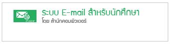 ระบบจดหมายอิเล็กทรอนิกส์สำหรับนักศึกษามหาวิทยาลัยราชภัฏนครปฐม
