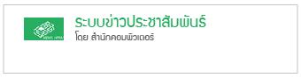 ระบบข่าวประชาสัมพันธ์มหาวิทยาลัยราชภัฏนครปฐม